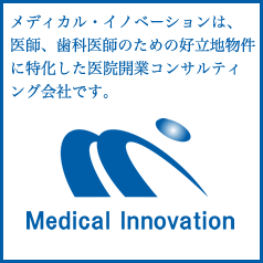 メディカル・イノベーション