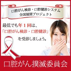 口腔がん撲滅委員会