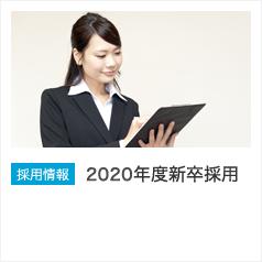 2020年度新卒採用